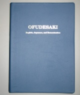 Ofudesaki (English).jpg